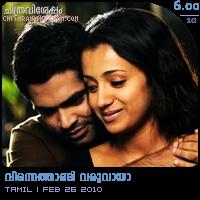Vinnaithaandi Varuvaayaa: A film by Gautham Vasudev Menon starring Silambarasan and Trisha. Film Review by Haree for Chithravishesham.