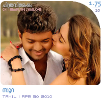 Sura: Directed by S.P. Rajkumar; Starring Vijay, Tamannah; Film Review by Haree for Chithravishesham.