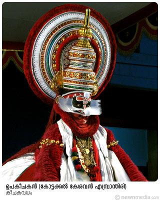 KeechakaVadham - Upakeechakan by Kottackal Kesavan Embranthiri