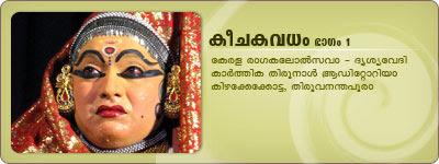 KeechakaVadham Kathakali: Organized by DrisyaVedi, Thiruvananthapuram. Kottackal Chandrasekhara Varier as Keechakan, Kalamandalam Vijayakumar as Sairandhri, Kalamandalam AnilKumar as Sudeshna.