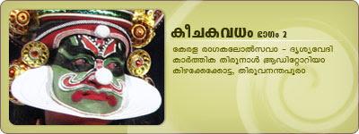 KeechakaVadham performed as part of Kerala Rangakalolsavam organized by DrisyaVedi, Thiruvananthapuram. Kottackal Chandrasekhara Varier as Keechakan, Kalamandalam Vijayakumar as Sairandhri, Kalamandalam Anilkumar as Sudeshna, Fact Jayadeva Varma as Valalan.