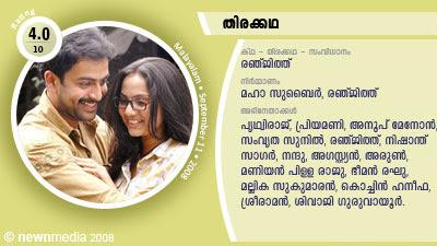 Thirakkatha: A Malayalam Film Directed by Ranjith. Starring PrithviRaj, Priyamani, Anoop Menon, Samvritha Sunil, Nandu, Cochin Haneefa, Sivaji Guruvayoor, Mallika Sukumaran, Maniyanpilla Raju, Augustine.