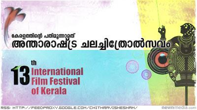 International Film Festival of Kerala 2008. (13th IFFK, Thiruvananthapuram, Keralam)