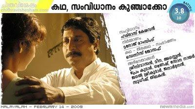 Katha, Samvidhanam Kunchakko - Malayalm Film Review: A film directed by Haridas Kesavan; Starring Sreenivasan, Meena, Augustine.
