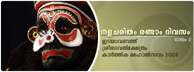 Nalacharitham Randam Divasam Kathakali: Kalamandalam Gopi as Nalan, Margi Vijayakumar as Damayanthi and Nelliyodu Vasudevan Nampoothiri as Pushkaran.