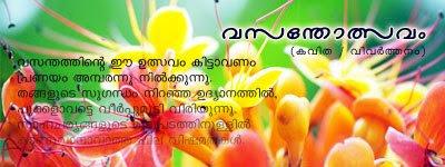 Vasantholsavam: A love song translated by Haree.