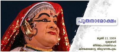 PoothanaMoksham Kathakali: Margi Vijayakumar as Poothana.