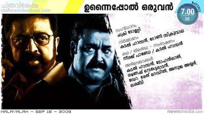 Unnaipol Oruvan: Starring Kamal Haasan & Mohanlal. Film Review for Chithravishesham by Haree.