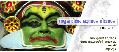 Nalacharitham Moonnam Divasam Kathakali: Kottackal Chandrasekhara Warrier as Bahukan; An appreciation by Haree for Kaliyarangu Blog.