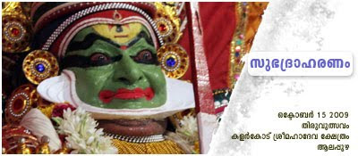 SubhadraHaranam Kathakali at Kalarcode SriMahadeva Temple - An appreciation by Haree for Kaliyarangu blog.