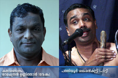 Kerala Kalamandalam Fellowship & Awards 2008 - Kalamandalam Ramachandran Unnithan (Kathakali Vesham) and Pathiyur Sankerankutty (Kathakali Music).
