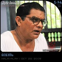 Raamaanam - A film by M.P. Sukumaran Nair starring Jagathy Sreekumar, Revathy; Film review by Haree for Chithravishehsam.