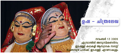 Usha-Chithralekha Kathakali: Margi Vijayakumar as Chithralekha and Kalamandalam Shanmukhadas as Usha. An appreciation by Haree for Kaliyarangu blog.