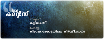 My Comment in Kaliyarangu Blog.