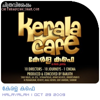 Kerala Cafe - A film by Ranjith & Friends; Film Review by Haree for Chithravishesham.