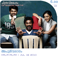 ApoorvaRagam: A film by Sibi Malayil. Film Review by Haree for Chithravishesham.
