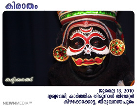 Kiratham Kathakali: Inchakkadu Ramachandran Pillai as Kattalan and Kalamandalam Ratheesan as Arjunan. An appreciation by Haree for Kaliyarangu.