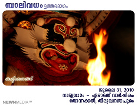 BaliVadham Kathakali at Natyagramam, Thonnackal. An appreciation by Haree for Kaliyarangu.