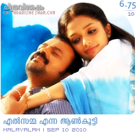 Elsamma Enna Aankutty: A film by Lal Jose starring Kunchakko Boban, Ann Augustine, Indrajith etc.