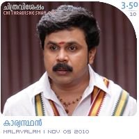 Karyasthan: A film by Thomson starring Dileep, Anakha. Film Review by Haree for Chithravishesham.