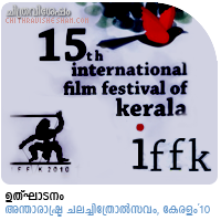 15th IFFK Inauguration. Report and photographs by Haree for Chithravishesham.