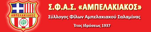ΑΜΠΕΛΑΚΙΑΚΟΣ