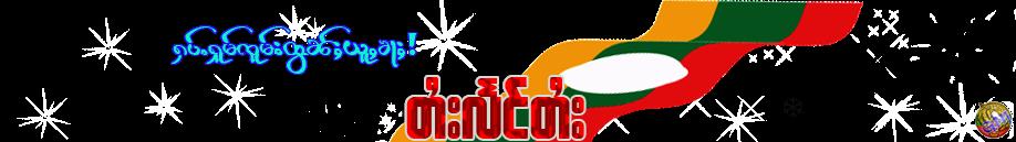 Tailengtai တိုင္းလွိုင္္တိုင္း