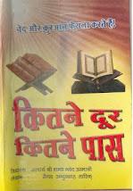 Quran Ved Kitne Door Kitne Pas