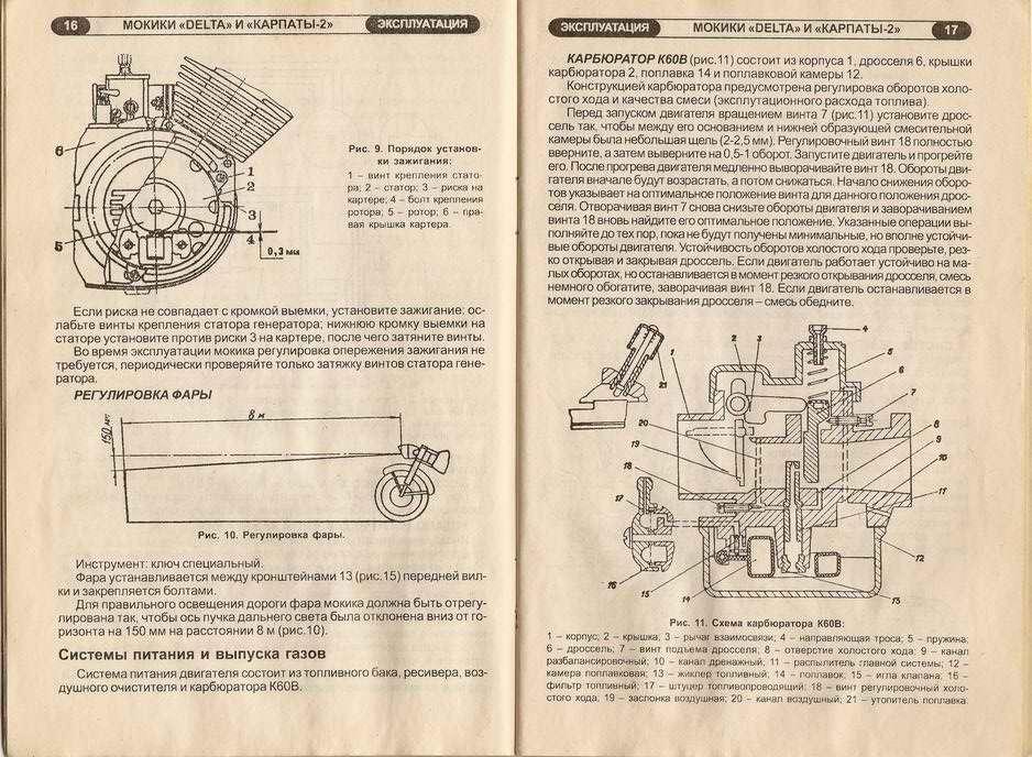 Книга инструкция дельта скачать