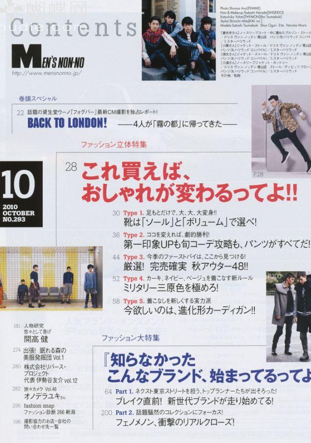 Best movie 2011 japanese men s fashion magazines men s nonno
