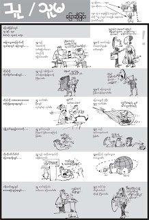 He/She Page 2
