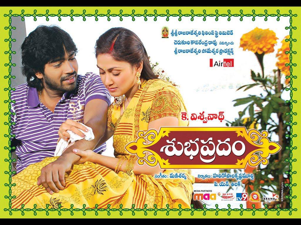 telugu movies subhaapradham movie download