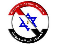 معاً ضد الصهيونية