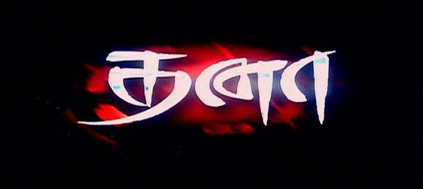 Dhana [2010] Download Tamil Original Movie ==[ Online Watch Link ]== http-