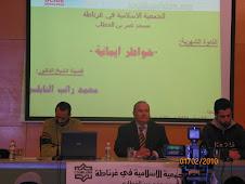 الداعية الدكتور محمد راتب النابلسي بغرناطة