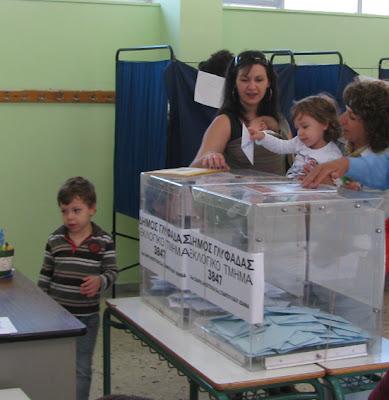 Η Ρέα ψηφίζει!