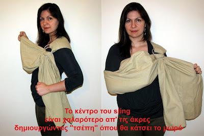 Βαθιά τσέπη στο sling στην οποία θα κάτσει το μωράκι