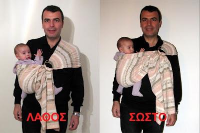 Φορέστε το μωρό σας με χειροποίητο μάρσιπο sling σωστά!