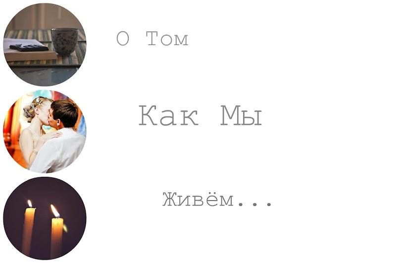 О Том Как Мы Живём...