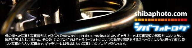 カメラマン柴田直行のシバフォトログ