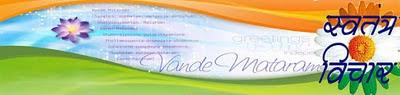 Swatantra Vichar