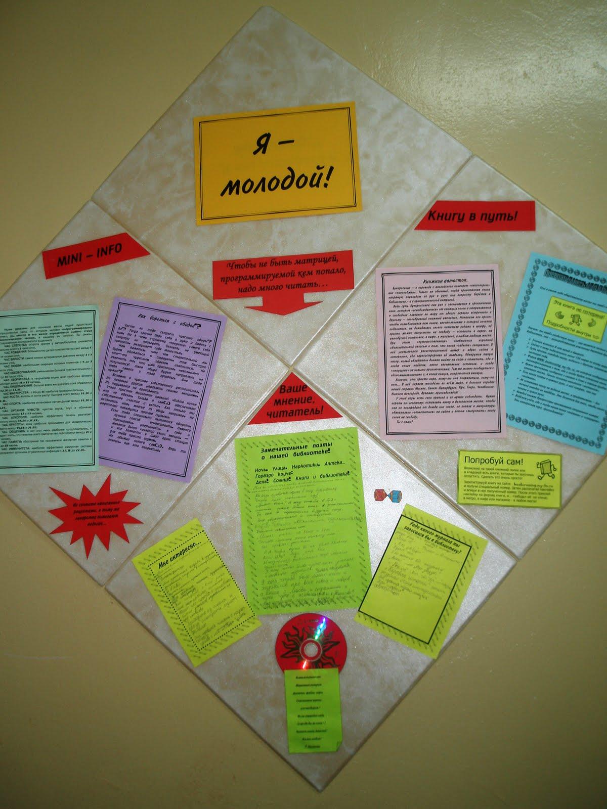 Информационный стенд из потолочных плиток своими руками