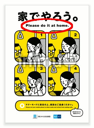poster-larangan-telepon-di-kereta-jepang.png