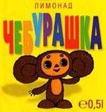 Si, Cheburashka: