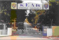 Τα στρατόπεδα στα αστικά κέντρα