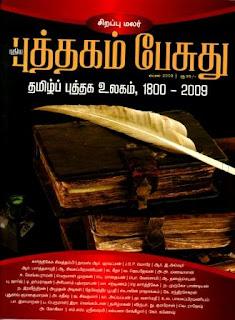 தமிழ்ப் புத்தக உலகம் 1800 - 2009