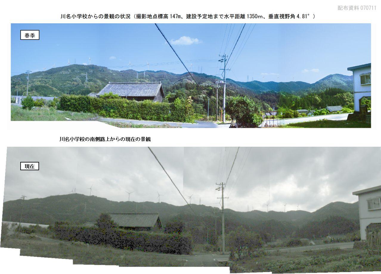 川名小学校南の路上から現在の景観