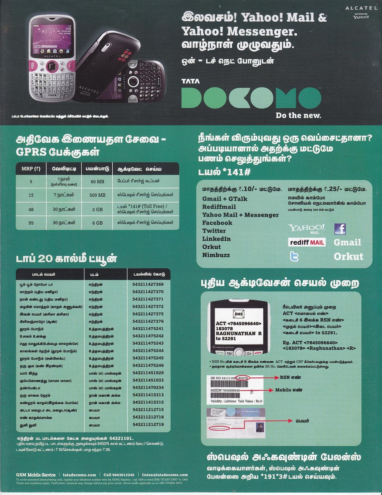 1237 x 1600 jpeg 553kB, 2015 Calendar In The Tamil/page/2 | New ...
