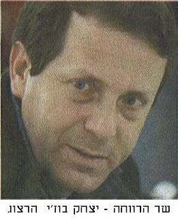 שר הרווחה - יצחק בוז'י הרצוג