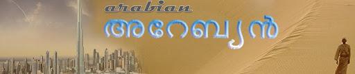 ARABIAN     (അറേബ്യന്)